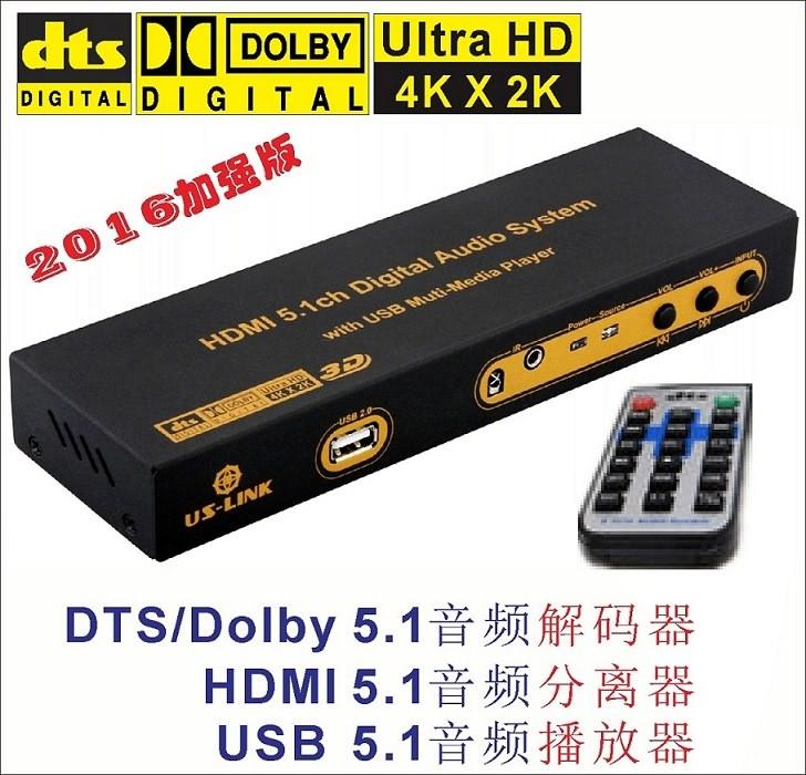 超高清4Kx2K dts/ac3 5.1音频解码器 HDMI音频分离器 USB播放器
