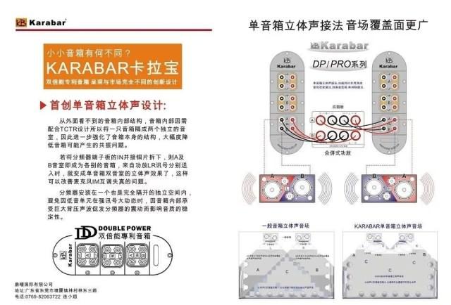 鼎曜国际有限公司:卡拉宝单音箱立体声 接法妙用一
