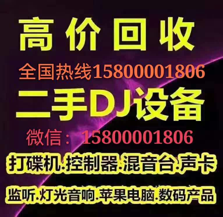 高价回收先锋CDJ850打碟机
