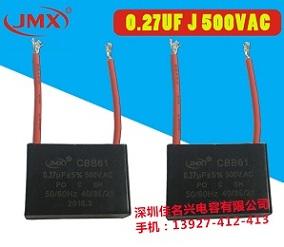 CBB61电动机启动电容器 0.27UF J 500VAC