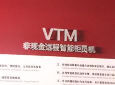 南方电讯:VTM