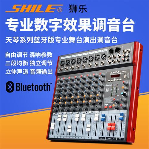 狮乐SHILE/天琴八号调音台
