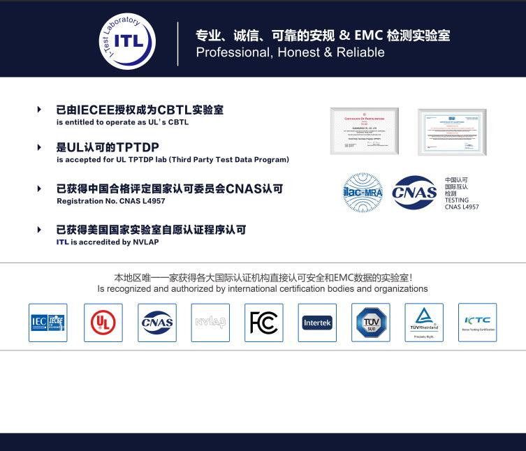 广州弘诺电子科技有限公司:车载播放机安全测试标准:IEC/EN/UL 60065