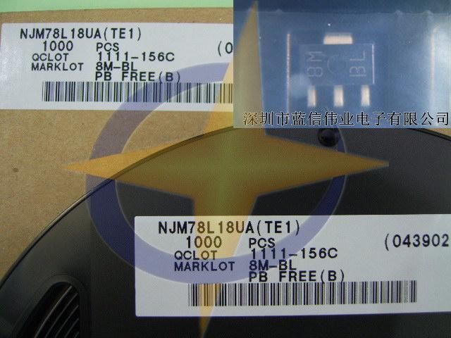 深圳市蓝信伟业电子有限公司:NJM78L18UA-TE1