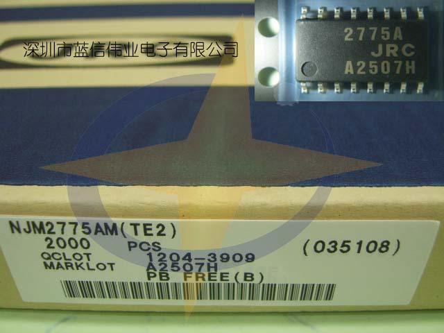 NJM2775AM-TE2