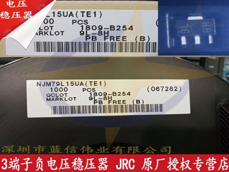 深圳市蓝信伟业电子有限公司:NJM79L15UA-TE1