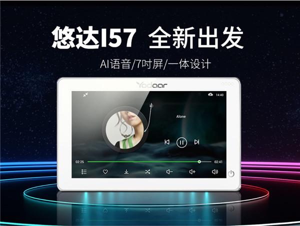 长沙一待电子科技有限公司:悠达智能音响,家用背景音乐播放系统/I57