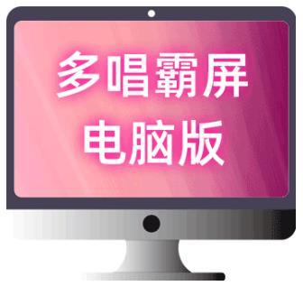 多唱霸屏电脑版软件