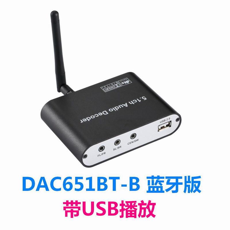 DAC651BT DTS杜比5.1声道音频解码器蓝牙接收SPDIF光纤同轴数字转模拟电视