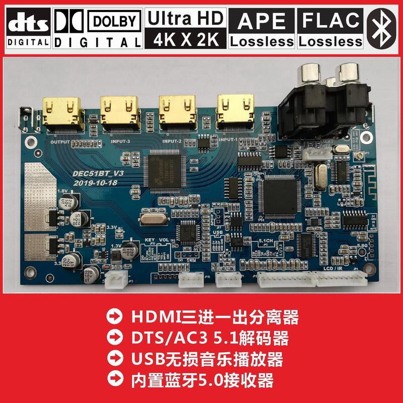 DEC51BT DTS杜比AC3 5.1声道音频解码板转换器DAC前级HDMI光纤同轴蓝牙AUX